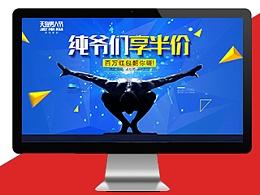 天猫男人节  运动首页 活动页 专题页 首页
