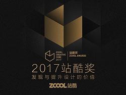 2017站酷奖征集启动,权威专家助力评审 by 站酷奖