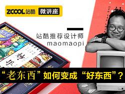 """maomaopi:""""老东西""""如何变成""""好东西""""!"""