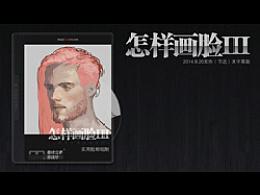 原画教程《怎样画脸III》内部即兴演示节选(无字幕版)
