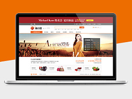 一款电子商城网页设计