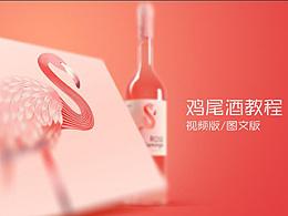 【鸡尾酒教程】