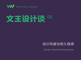 文王设计谈:设计风潮与恒久格调