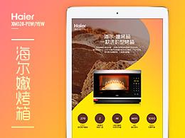 飞鱼视觉工厂/海尔-烤箱详情页设计·H5设计/电商设计