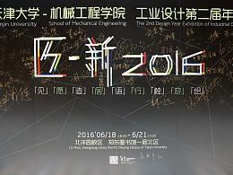 《匠·新》天津大学机械工程学院工业设计专业年展 #青春答卷2016#
