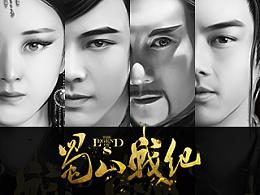 爱奇艺《蜀山战纪》系列手绘海报