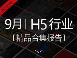 9月|H5广告行业,精品合集报告!
