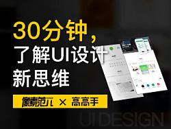 30分钟,了解UI设计新思维 by 站酷高高手