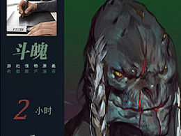 【原画教程】《斗魄》游戏怪物(内部即兴演示节选)无字幕版【作者:福州曼奇立德】