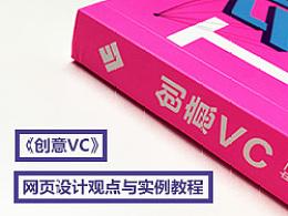 《创意VC》——网页设计观点与实例教程