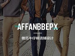 【Affanbbepx】傲范牛仔裤店铺设计