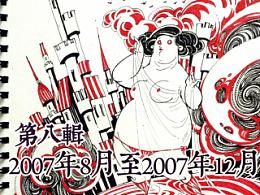 【YY的运行轨迹】—十二年速写本第八辑