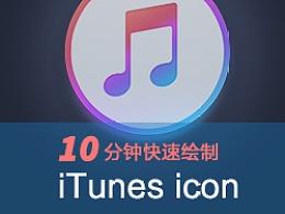 10分钟快速绘制iTunes icon
