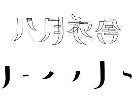 LOGO设计,不用字库字体的大妙招!