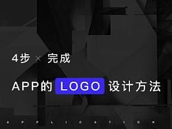 4步完成APP的LOGO设计方法。 by 苏大牙