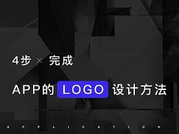 4步完成APP的LOGO设计方法。