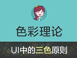 UI设计之三色搭配原则 by 梦画诗音
