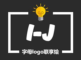 字母logo联享烩(I-J)
