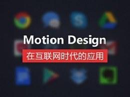 动态设计(Motion Graphic)在互联网时代的应用