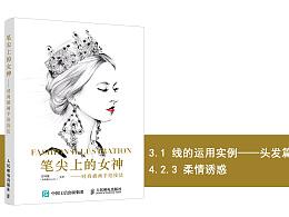 《笔尖上的女神——时尚插画手绘技法》图书内容分享