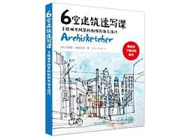 《6堂建筑速写课》图书内容分享
