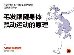 教你如何画好漫画教程26-毛发跟随身体飘动的运动原理