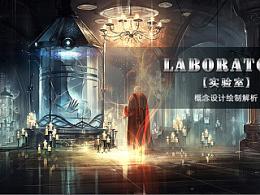 【原画教程】Laboratory --- 概念设定绘制解析