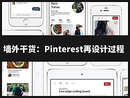 【译】墙外干货:Pinterest再设计过程