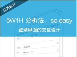 登录界面的交互设计——用5W1H分析法,so easy