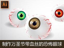 【万圣节福利】用AI制作带血丝的恐怖眼球