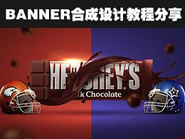 巧克力banner设计教程分享