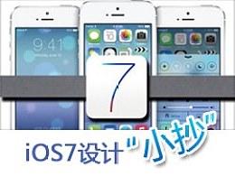 """iOS7设计""""小抄"""""""