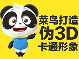 菜鸟打造伪3D卡通形象-熊猫形象教程