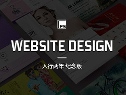 WEBSITE DESING(入行两年,纪念版)