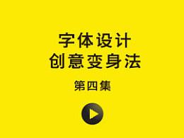 张家佳-字体创意变身法第四集