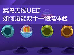 菜鸟无线UED如何赋能双十一物流体验