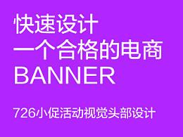 促销活动首焦banner设计