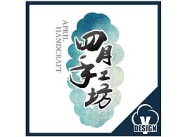 LOGO+天猫旗舰店主页设计