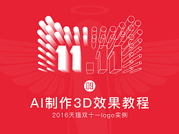 AI制作3D效果-2016天猫双十一logo实例