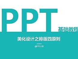 PPT美化基础——排版四原则