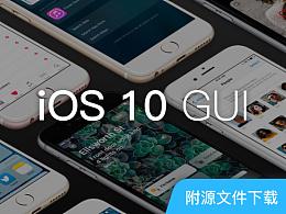 iOS10 GUI (附源文件下载)