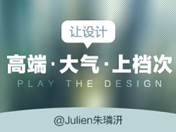 让设计高大上起来 by Julien朱璘汧