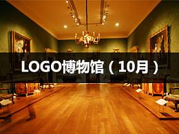 logo博物馆(10月)