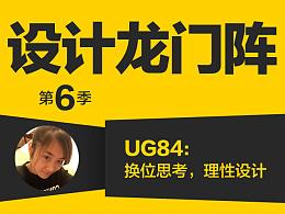 UG84:换位思考,理性设计