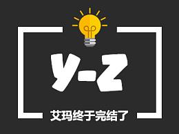 字母logo联享烩(Y-Z)