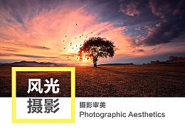 风光摄影——摄影审美