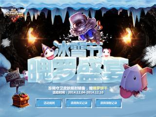 lol英雄联盟冰雪节魄罗盛宴活动主题页面主视觉复刻分享(站在巨人的图片