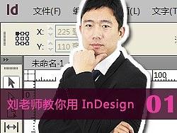 刘老师教你使用Indesign_01_UID by froglt