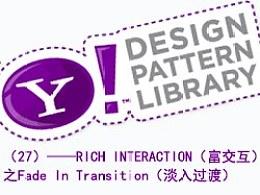 雅虎设计模式库解构(27)—富交互之FadeInTransition(淡入过渡)