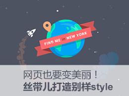 网页也要变美丽!丝带儿打造别样style!